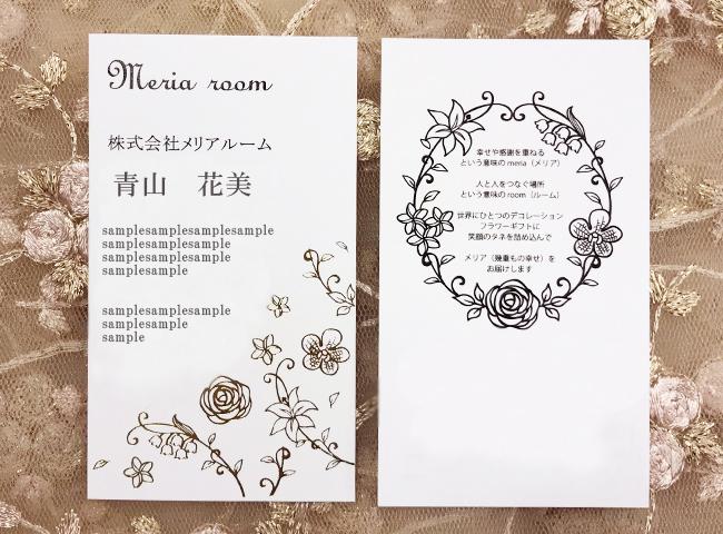 メリアルームの名刺