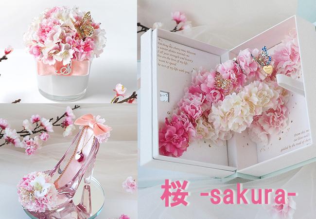 メリアルームの桜シリーズ