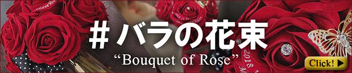 花束風赤バラ バナー