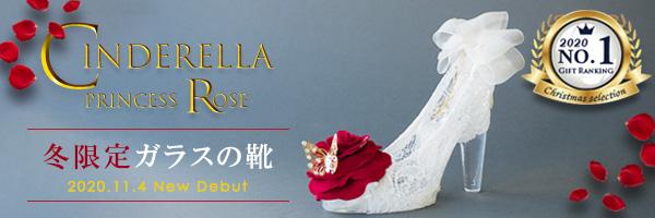 メリアルームの冬限定ガラスの靴プリンセスローズ