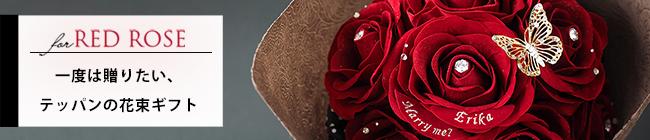 赤バラ花束バナー